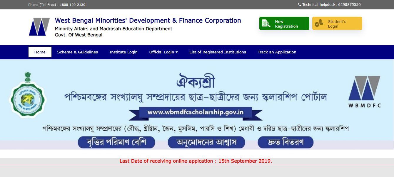 Aikyashree Scholarship ঐক্যশ্রী প্রকল্প Online Application Available here