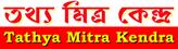 Tathya Mitra Kendra – তথ্য মিত্র কেন্দ্র